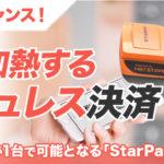 【クラブネッツ】 QRコード決済 StarPay 取扱 パートナー キャッシュレス 提案営業 未経験OK 研修あり 【代理店】