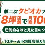 【瑪蜜黛 ~モミトイ~】 行列のできる タピオカドリンク 専門店 ブーム再来 数坪 高収益 【フランチャイズ】