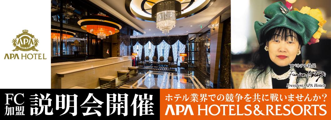 アパホテルズ&リゾーツ メイン画像