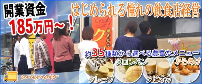 アニマート キッチンカービジネス メイン画像