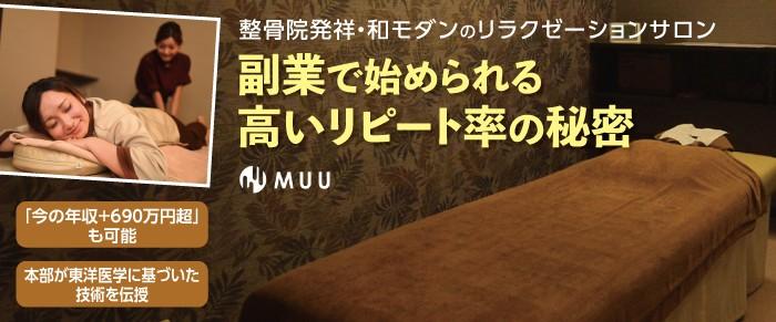リラクゼーションサロン MUU メイン画像