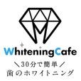 WhiteningCafe ロゴ