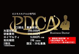 PDCAビジネスドクター イメージ画像03