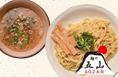 麺や五山 イメージ画像02