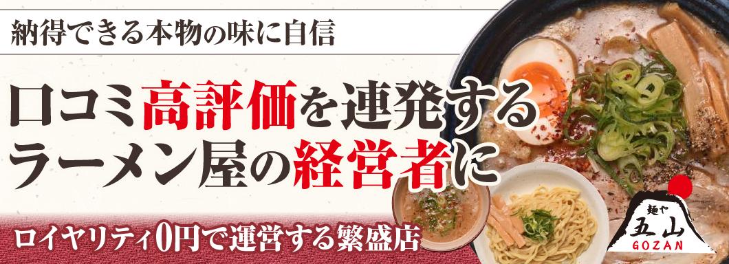 麺や五山 メイン画像