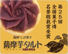 山福製菓有限会社 薩摩芋タルト