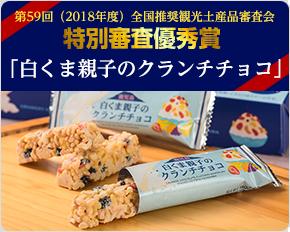 山福製菓有限会社 白くま親子のクランチチョコ