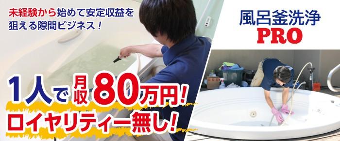 風呂釜洗浄PRO メイン画像