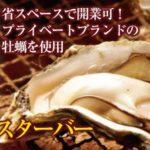 【牡蠣入レ時】 和食オイスターバー オーナー 募集 / ミシュラン1星シェフ監修 牡蠣生産者より直接仕入れ 低投資 出店可能 【フランチャイズ】