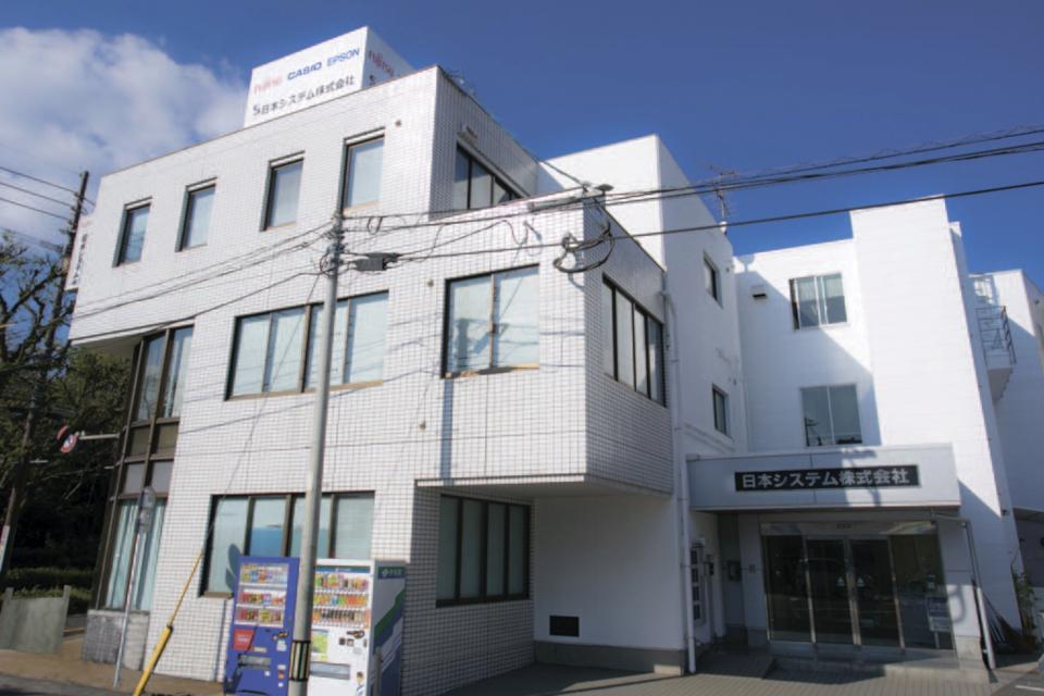日本システム株式会社 本社社屋