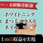 【MELLOW WAX (メローワックス)】 総合美容サロン 加盟店 募集 /  副業 男性オーナー 未経験者 歓迎 営業利益35%以上の高収益を実現 【商材・事業支援】