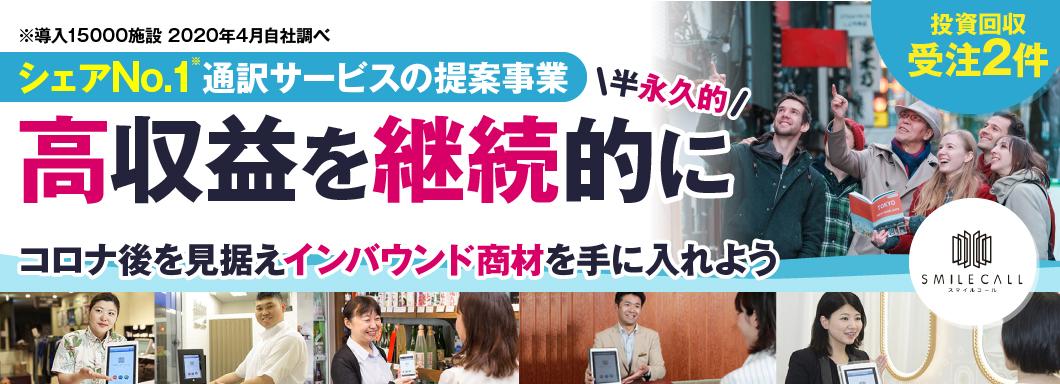 オンライン通訳サービス「スマイルコール」メイン画像