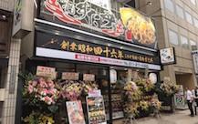 伝説のすた丼屋 イメージ画像03