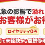 【屋根MAX】 屋根修理ビジネス! 未経験OK 1ヶ月研修あり ロイヤリティ0円 【フランチャイズ】