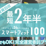 【スマートフィット100】オーナー (投資のみOK) 募集 / 24時間営業 小型フィットネスジム 事業 営業利益40%超 低資金 投資回収 最短2年半 【フランチャイズ】