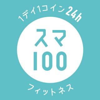 スマートフィット100 ロゴ画像