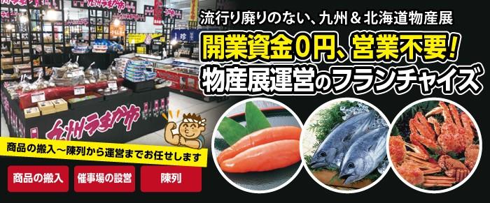日本物産 メイン画像