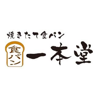 焼きたて食パン専門店 一本堂 ロゴ画像