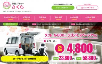 介護事業関係にはオススメのビジネス!!